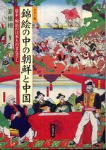 錦繪の中の朝鮮と中國 カラ―版 幕末.明治の日本人のまなざし