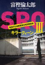 SRO 警視廳廣域搜査專任特別調査室 3