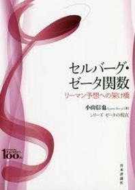 セルバ-グ.ゼ-タ關數 リ-マン豫想への架け橋 日本評論社創業100年記念出版