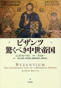 ビザンツ 驚くべき中世帝國 新裝版