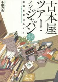 古本屋ツア-.イン.ジャパン 全國古書店めぐり それから
