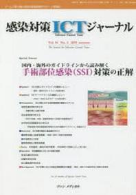 感染對策ICTジャ-ナル チ-ムで取り組む感染對策最前線のサポ-ト情報誌 VOL.14NO.4(2019AUTUMN)