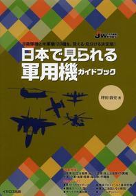 日本で見られる軍用機ガイドブック 自衛隊機と米軍機120機を,覺える.見分ける決定版!