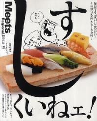 """すしくいねェ! 每日でも""""壽司""""が食べたい!その欲望をかなえる180軒! 關西版"""
