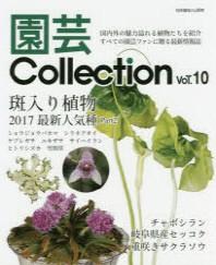 園藝COLLECTION VOL.10