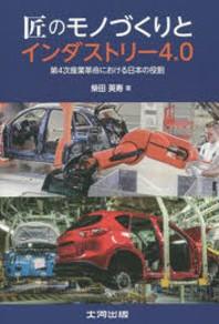 匠のモノづくりとインダストリ-4.0 第4次産業革命における日本の役割