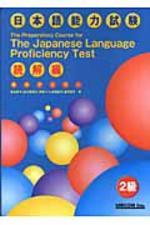 實力アップ!日本語能力試驗 2級讀解編