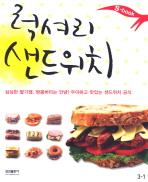 럭셔리 샌드위치