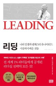 리딩(Leading)