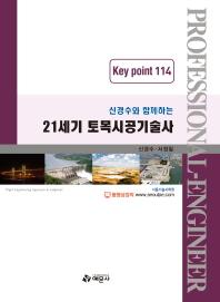 신경수와 함께하는 21세기 토목시공기술사 Key Point 114