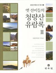 옛 선비들의 청량산 유람록. 3