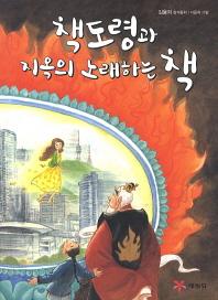책도령과 지옥의 노래하는 책