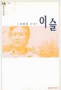 이슬(문지스펙트럼:한국문학선 2)