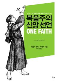 복음주의 신앙 선언