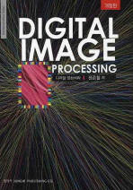 디지털 영상처리: Digital Image Processing