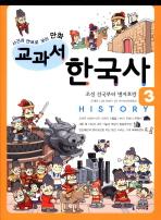 사건과 연표로 보는 만화 교과서 한국사. 3