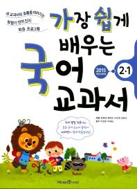 가장 쉽게 배우는 초등 국어 2-1 교과서(2017)