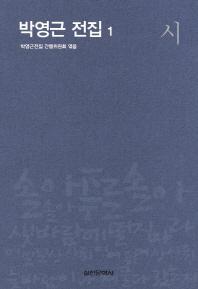 박영근 전집. 1: 시