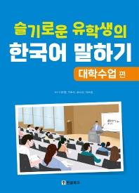 슬기로운 유학생의 한국어 말하기: 대학수업 편