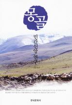 몽골 민간신앙연구