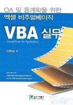 VBA 실무 (OA 및 통계학을 위한 엑셀 비주얼베이직)