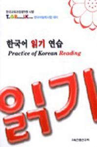 한국어 읽기 연습