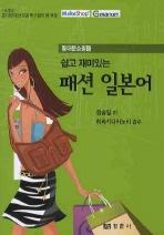 쉽고 재미있는 패션 일본어 (포켓 사이즈)