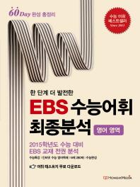 한 단계 더 발전한 EBS 수능어휘 최종분석(영어영역)(2014)