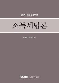 소득세법론(2021)