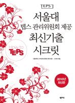 HOW TO TEPS 서울대 텝스 관리위원회 제공 최신기출 시크릿(2010)