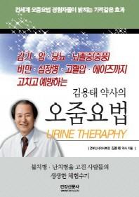 김용태 약사의 오줌요법