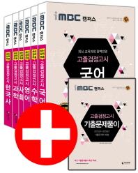 iMBC 캠퍼스 고졸 검정고시 필수과목 세트(2017)