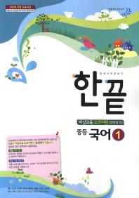 한끝 중학 국어1(1학년 1학기)(비상교육 교과서편(김태철 외))(2016)