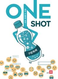 쎄듀 수능 영어 원샷(ONE SHOT): 구문독해