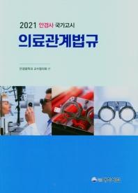 의료관계법규(2021)