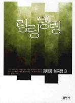 링링링링: 김태웅 희곡집. 3