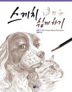 스케치 쉽게 하기: 동물 드로잉