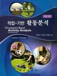 작업-기반 활동분석