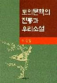 토의문학의 전통과 우리소설
