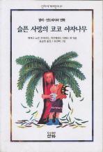 슬픈 사랑의 코코 야자나무(세계 어린이 20)