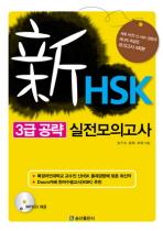 신HSK 3급 공략 실전모의고사