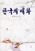 한국의 매화