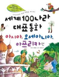 세계100나라대표동화: 아시아 오세아니아 아프리카편