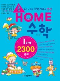 홈수학 I(아이)단계 2300문제