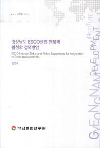 경상남도 ESCO산업 현황과 활성화 정책방안