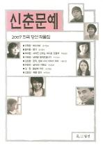 신춘문예 희곡 당선 작품집(2007)