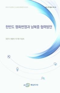 한반도 평화번영과 남북중 협력방안
