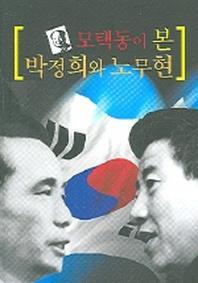모택동이 본 박정희와 노무현