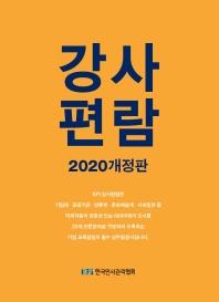 강사편람(2020)