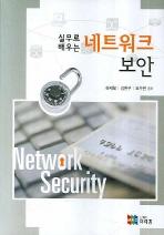 실무로 배우는 네트워크 보안